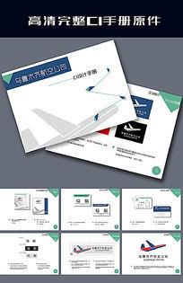 航空公司vi手册设计