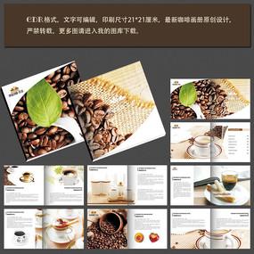 精美咖啡画册模版