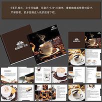 咖啡店画册设计