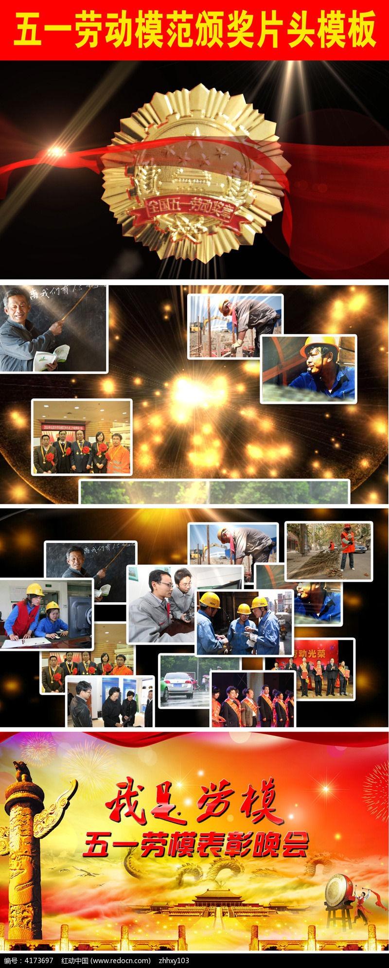 五一劳动模范颁奖片头视频AE模板下载图片