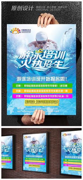 夏季游泳招生海报设计