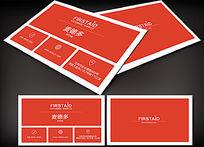 白红企业名片设计