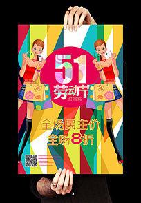炫彩底纹劳动节促销海报设计