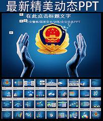 公安系统警察工作报告ppt模板