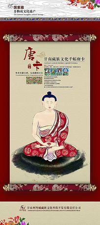 古典藏族唐卡海报模版