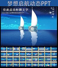 梦想起航企业文化动态PPT模板