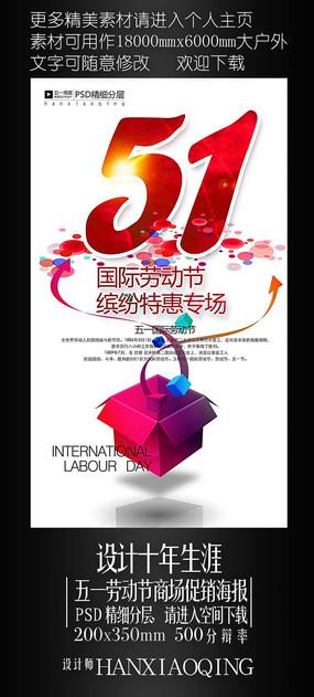 创意51劳动节商场促销海报设计