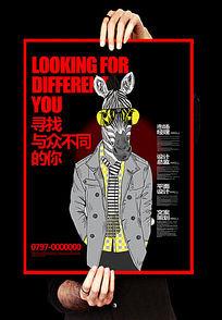创意设计师招聘海报模版