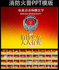 世界消防日ppt模板
