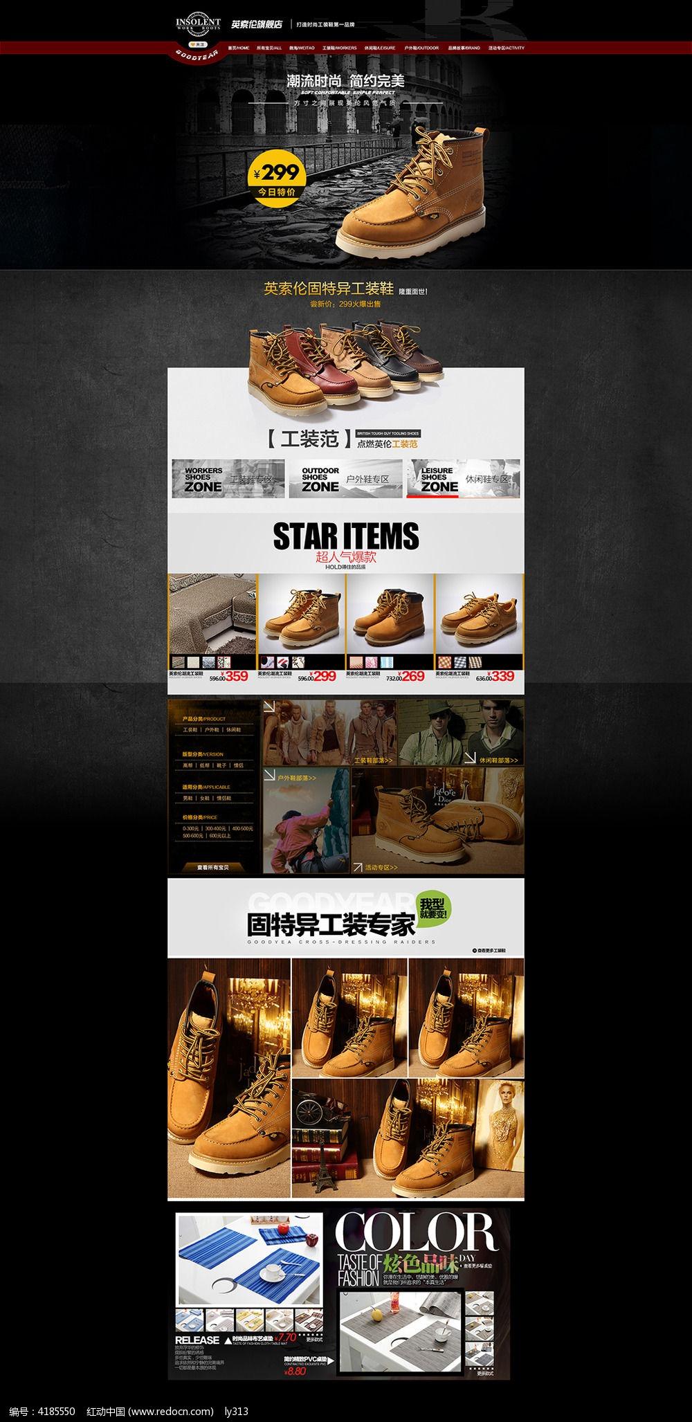 淘宝天猫男鞋促销首页设计图片