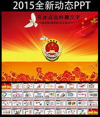 中国检察纪检监察年终总结PPT模板