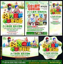 61儿童节影楼摄影宣传单设计