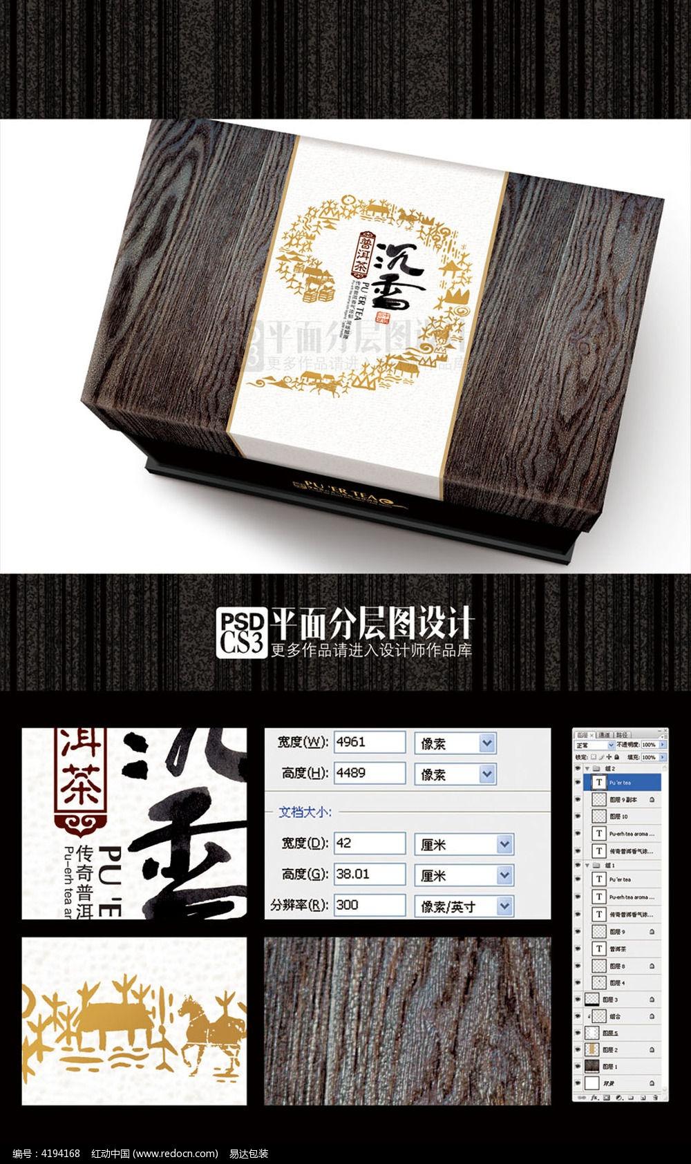 沉香普洱茶礼品包装盒(平面分层图设计)图片