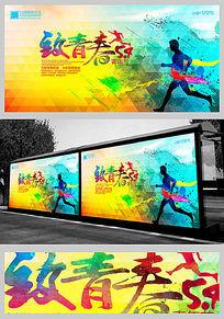 创意致青春五四青年节海报
