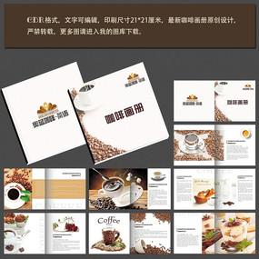 大气咖啡画册设计