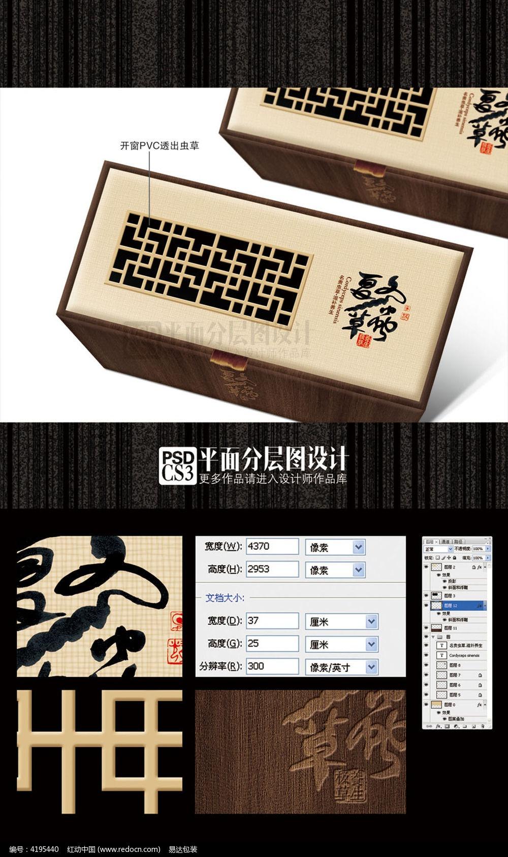 冬虫夏草条盒礼盒包装(平分层图设计)图片