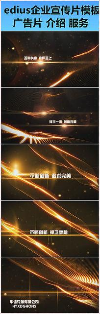 edius6.02企业宣传片片头视频模板