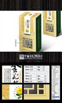 高挡金花茶包装设计(平面分层图设计)