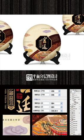 宫延珍藏普洱包装盒(平面分层图设计)