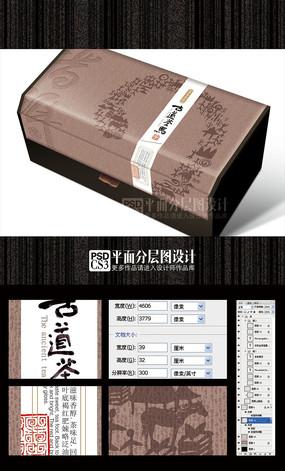 古道茶馬普洱茶茶葉包裝盒(平面分層圖設計)