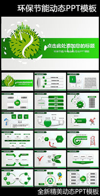 绿色节能环保低碳生活PPT模板