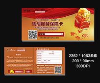 平价典范售后服务卡模版