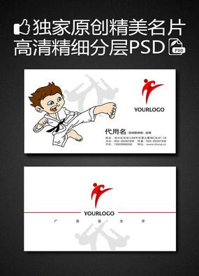 跆拳道培训班名片设计