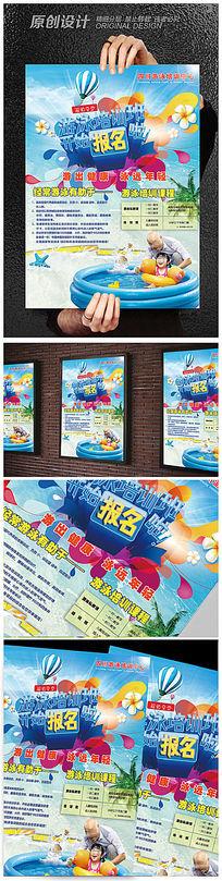 夏季游泳培训海报设计