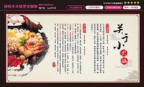 小火锅文化展板设计