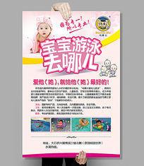 婴幼儿水疗护理游泳海报