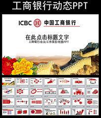 中国工商银行理财PPT模板