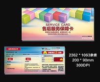 3D立体方块售后服务保障卡