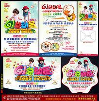 61儿童节影楼宣传单dm设计