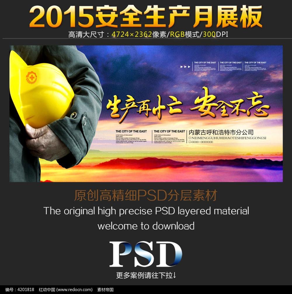 安全生产宣传栏设计图片