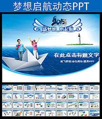 放飞梦想2015新年计划动态PPT模板