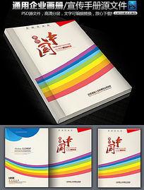 广告传媒大气画册封面设计