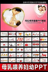 母乳喂养的好处ppt模板