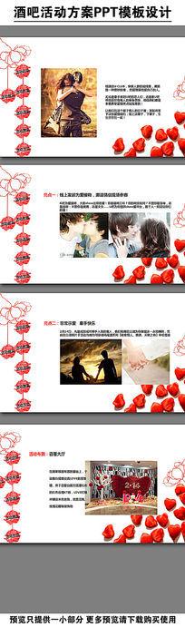 情人节活动策划方案ppt模板