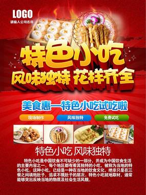 特色风味小吃宣传海报设计