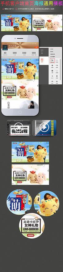 吴氏店铺手机淘宝玩具首页海报