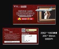 3D立体手势飞机售后卡模版