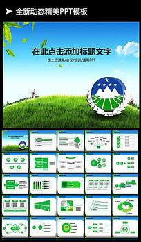 国土资源局环境保护动态PPT