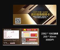 特色3D立体售后服务保障卡