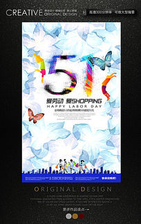 五一劳动节化妆品促销海报设计