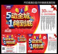 喜庆商场51劳动节海报设计