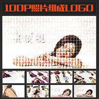 100P照片组成LOGO视频