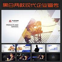 黑白两款现代企业宣传视频模板