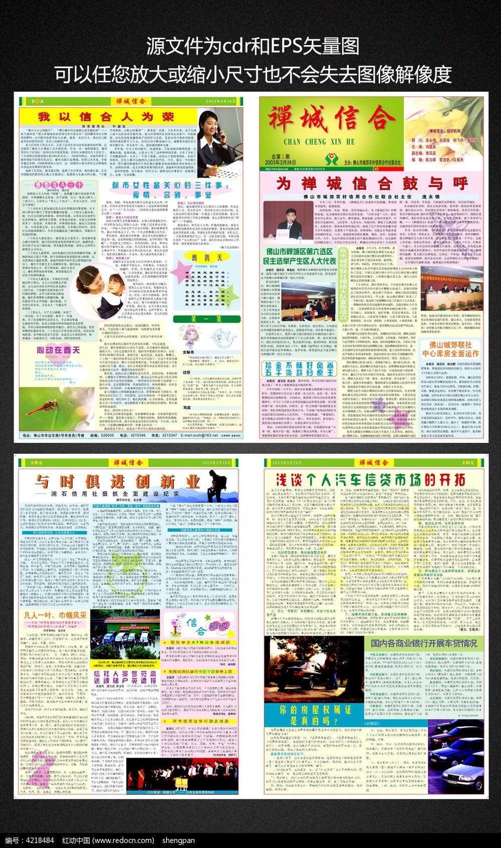 金融企业报纸期刊设计图片