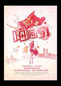 嗨购51促销海报设计