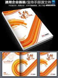 抽象线条广告画册封面设计